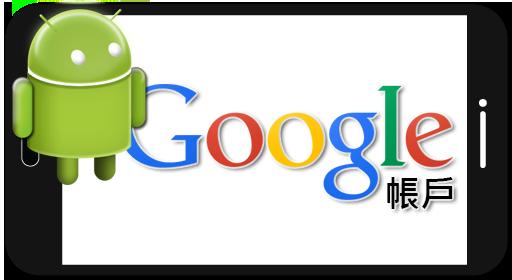 在智慧型手機上申請 Google 帳戶