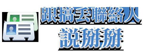 介紹 Google 聯絡人