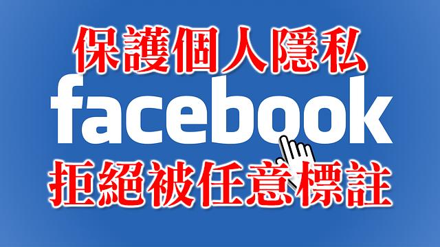 保障你在 Facebook 上的個人隱私