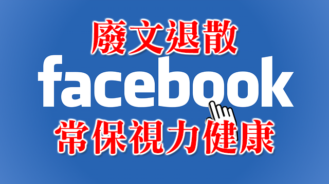 解除追蹤 Facebook 朋友貼文
