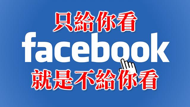 Facebook 的貼文檢視權限