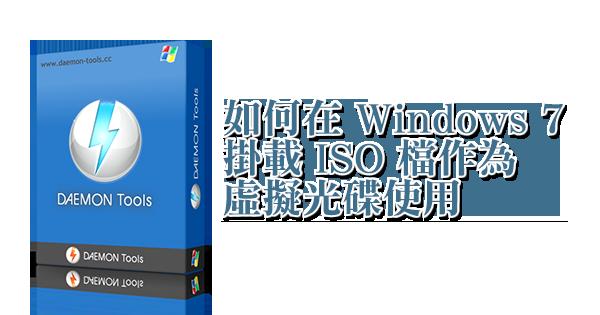 在 Windows 上使用 DTL 掛載光碟影像檔