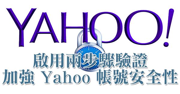 啟用兩步驟驗證保護 Yahoo 帳號