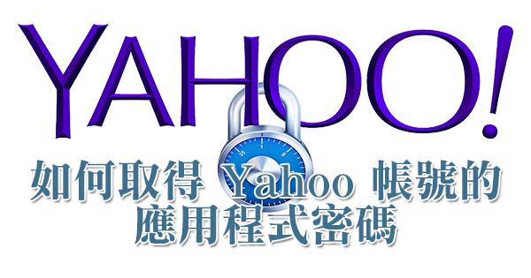 取得 Yahoo 帳號的應用程式