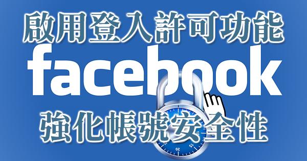 啟用 Facebook 登入許可