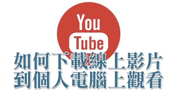 Freemake Video Downloader 能下載線上影片分享網站上的影片