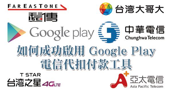 如何成功啟用 Google Play 商店電信代扣付款工具