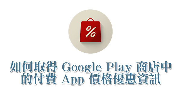 如何取得 Google Play 商店中的付費 App 價格優惠資訊