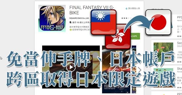 免當伸手牌、無需日本帳號,成功跨區取得日本限定遊戲