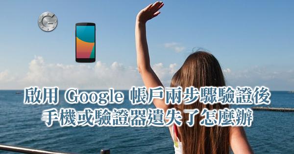 啟用 Google 帳戶兩步驟驗證後,手機或驗證器遺失了怎麼辦