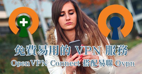 OpenVPN Connect 搭配易聯 Ovpn