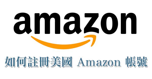 如何註冊美國 Amazon 帳號