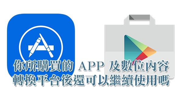 購買 App 與數位內容後,可以跨平台使用嗎