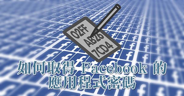 如何取得 Facebook 的應用程式密碼