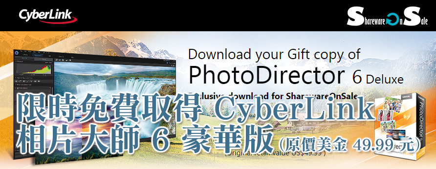 免費取得 CyberLink PhotoDirector 6 Deluxe 相片大師 6 豪華版