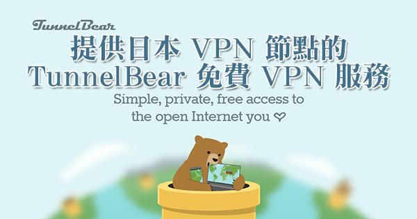 提供日本 VPN 伺服器的 TunnelBear 免費 VPN 服務