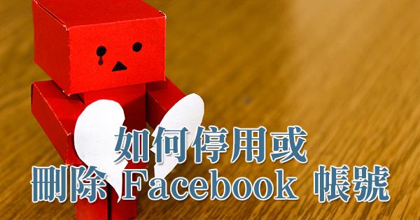 如何停用或刪除 Facebook 帳號