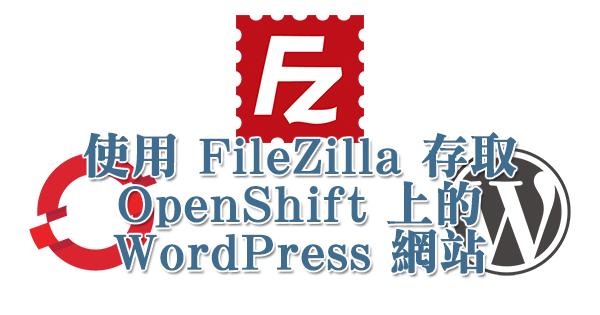 以 SFTP 方式存取在 OpenShift 主機上建置的應用程式