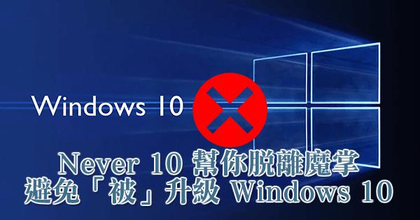 使用 Never 10 停用 Windows 10 升級服務
