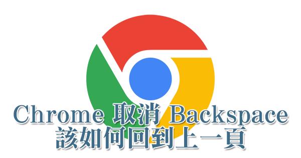 Chrome 52 版取消 Backspace 回到上一頁的功能
