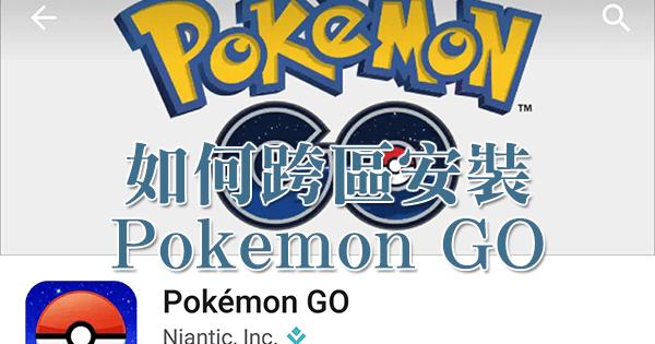 跨區安裝 Pokemon GO