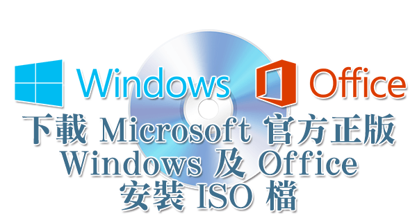 合法下載 MIcrosoft 官方正版 Windows 及 Office 安裝 ISO 檔