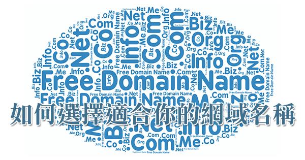 如何選擇適合你的網域名稱