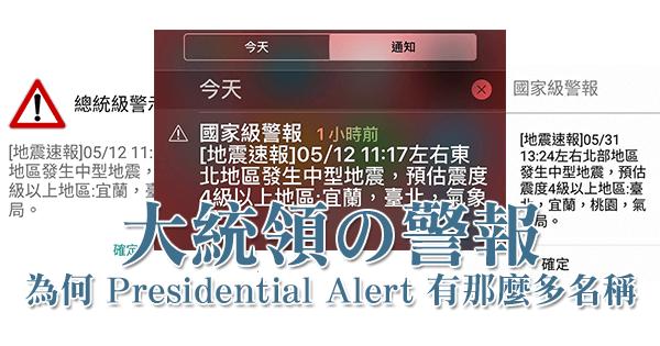 為何 Presidential Alert 會出現不同的簡訊標題