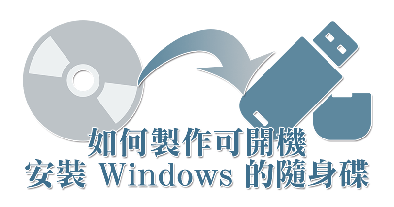 使用 WiNToBootic 建立 Windows 安裝隨身碟