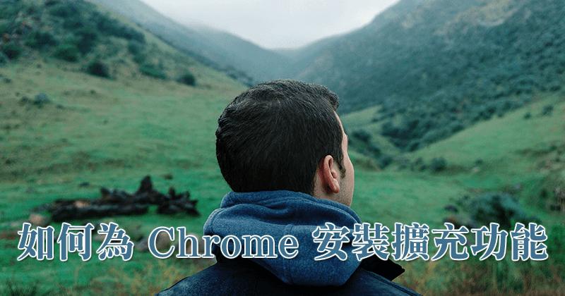 如何為 Chrome 安裝擴充功能
