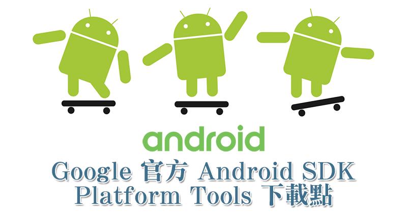 下載 Google 官方 Android SDK Platform Tools