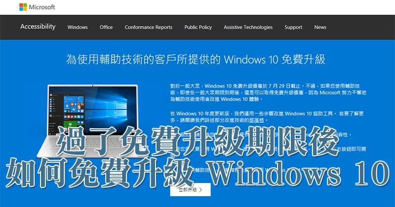 免費升級 Windows 10