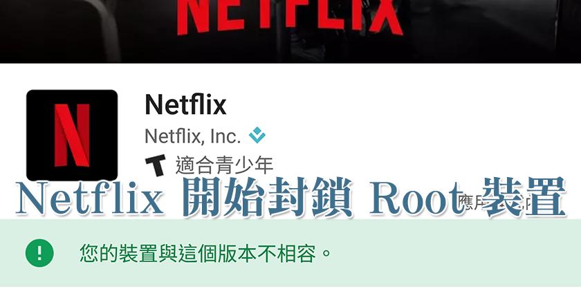 Netflix 官方 App 開始封鎖 Root 過的 Android 裝置