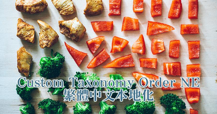 Custom Taxonomy Order NE 繁體中文本地化