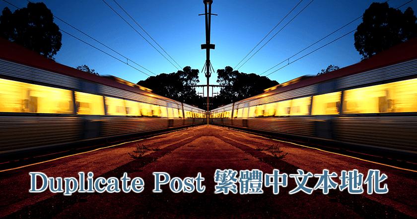 Duplicate Post 繁體中文本地化