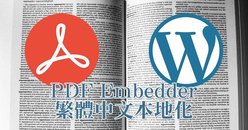 PDF Embedder 繁體中文本地化