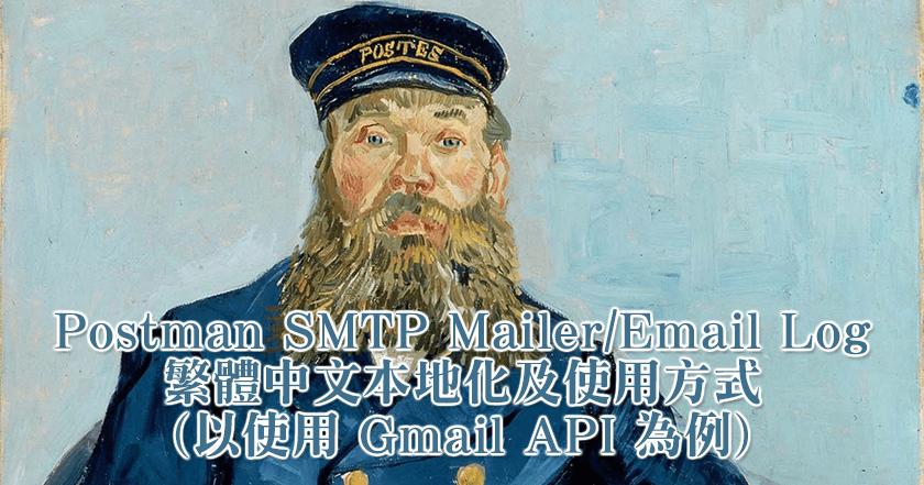 Postman SMTP Mailer/Email Log 繁體中文本地化及使用方式 (以使用 Gmail API 為例)