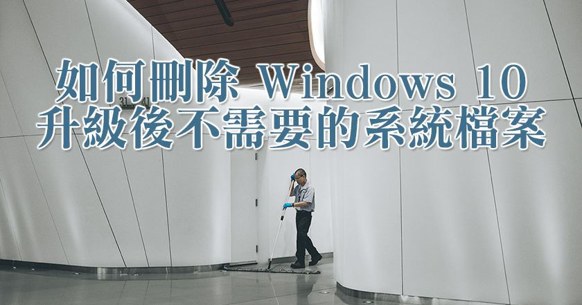 如何刪除升級 Windows 10 後的龐大備份檔