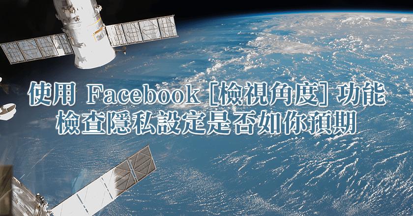 如何使用 Facebook 的 [檢視角度] 功能