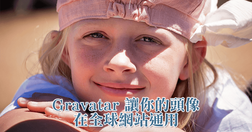 Gravatar 讓你的頭像 在全球網站通用