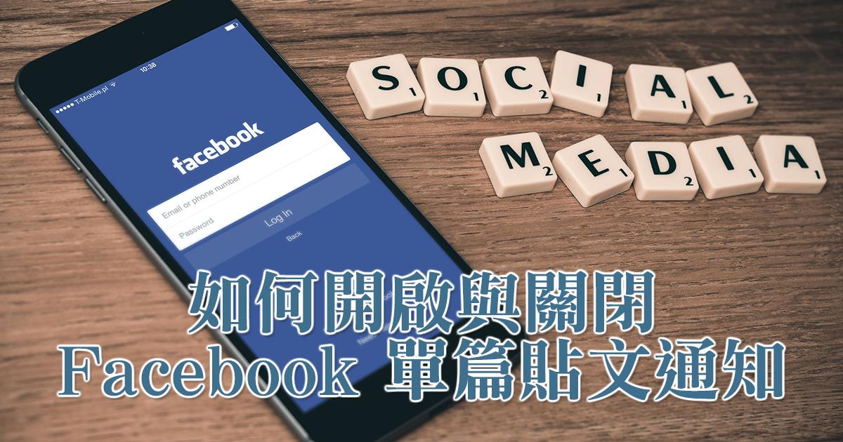 如何開啟及關閉 Facebook 單篇貼文通知