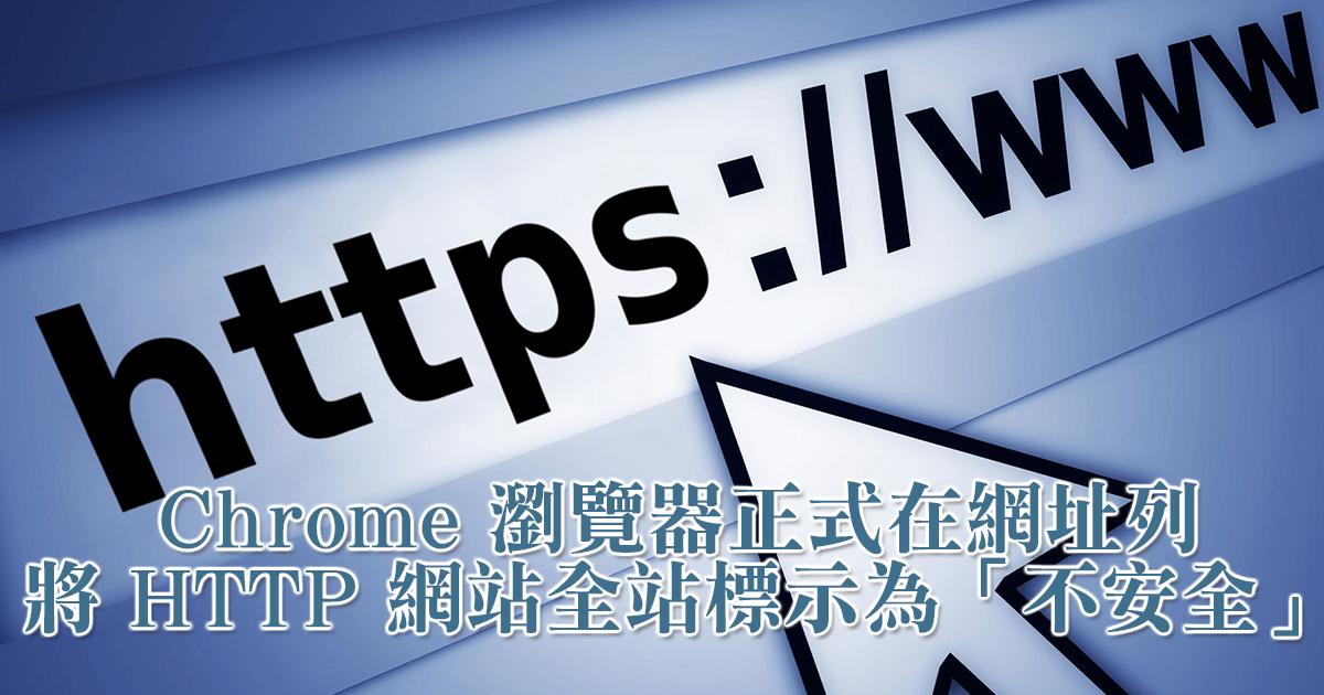 Chrome 在網址列將 HTTP 網站全站標示為「不安全」