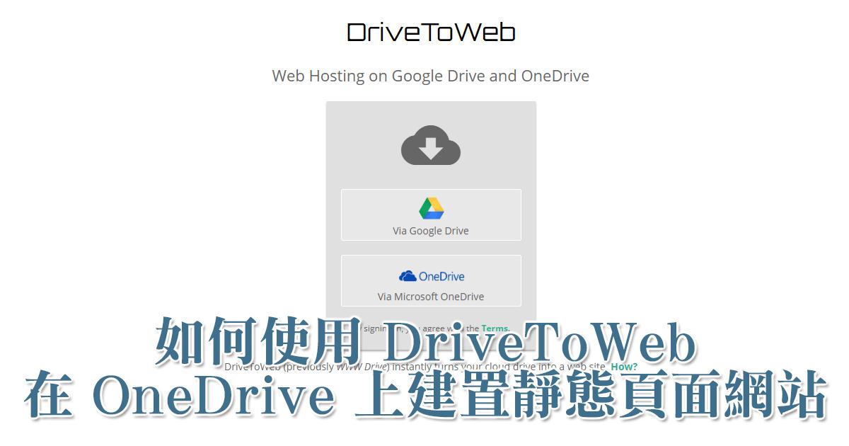 如何使用 DriveToWeb 在 OneDrive 上建置靜態頁面網站