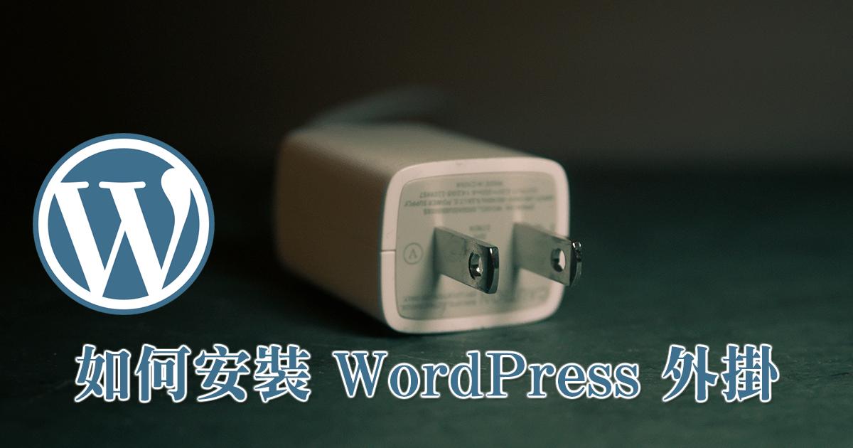 如何安裝 WordPress 外掛