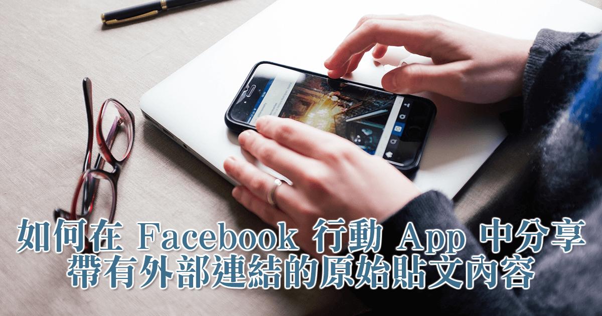 如何在 Facebook 行動 App 中分享帶有外部文章連結的原始貼文內容