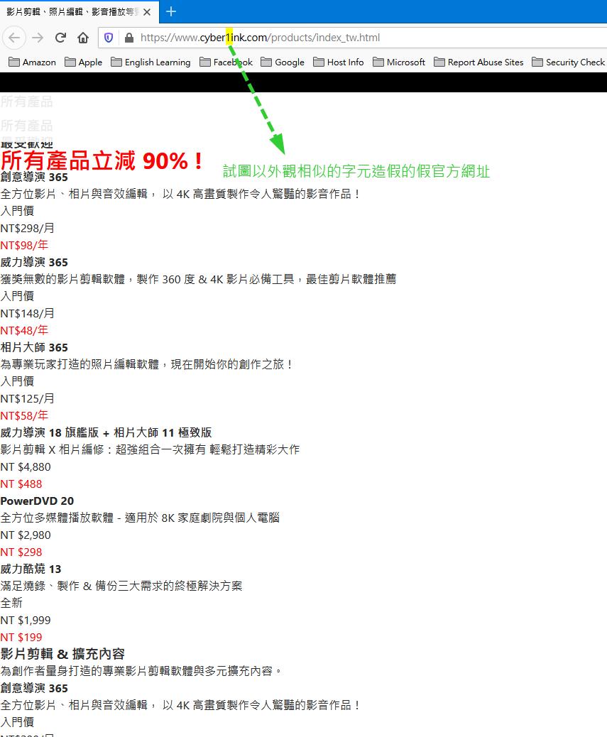 注意!假造訊連 Cyberlink 網站的詐騙郵件來襲  阿力獅剛剛檢查 Gmail 郵件時,發現一封訊連 (Cyberlink) 的優惠通知電子郵件,結果是一封試圖以外觀相似的字元 (英文小寫 l 及數字 1) 造出混淆網址的詐騙郵件,請各位務必小心,那個網址確定是造假的網址,網頁因為某些原因也非常醜 (可能是 CSS 因故未載入)。