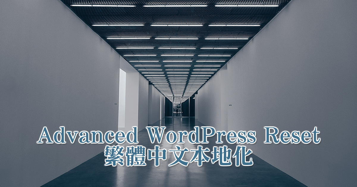 Advanced WordPress Reset 繁體中文本地化及使用方式