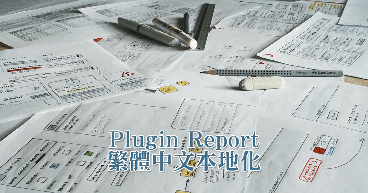 Plugin Report 繁體中文本地化及使用方式