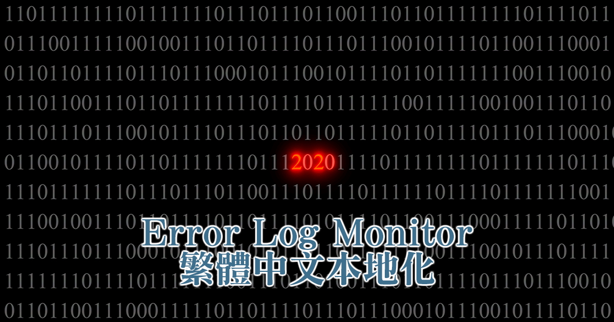 Error Log Monitor 的使用方式